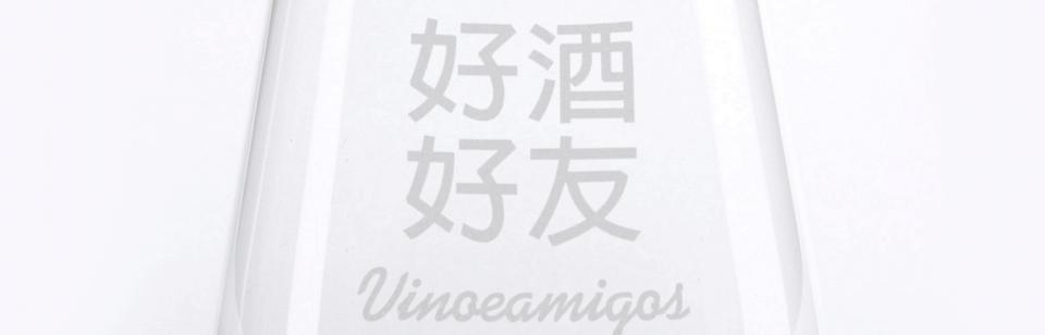 Vinoeamigos 好酒好友